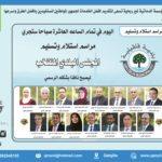 مراسم استلام المجلس البلدي المنتخب