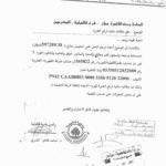 البلدية تدفع رسوم التنفيذ الميداني لاعمال رفع حمل كهرباء المدينة