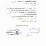 بلدية قلقيلية تدفع فاتورة الكهرباء عن استهلاك شهر 5/2017