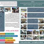 النشرة الاسبوعية : شهر آب – 2017