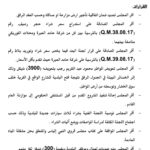 قرارات مجلس بلدي  جلسة رقم 259 + 260
