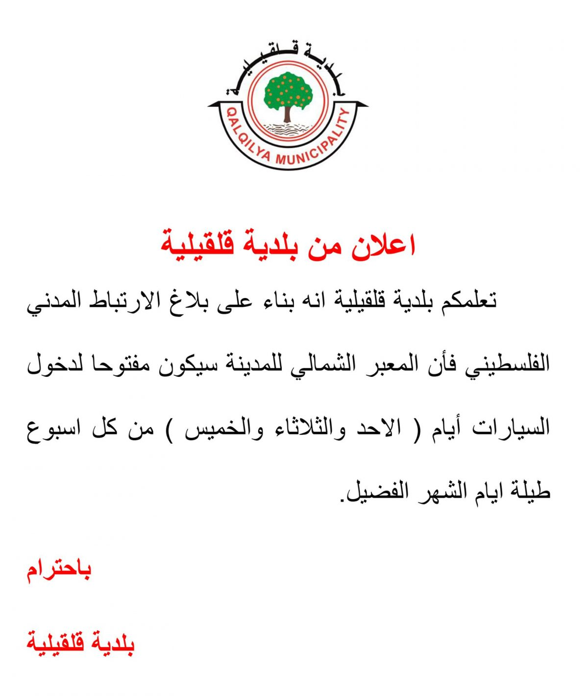 اعلان من بلدية قلقيلية – المعبر الشمالي