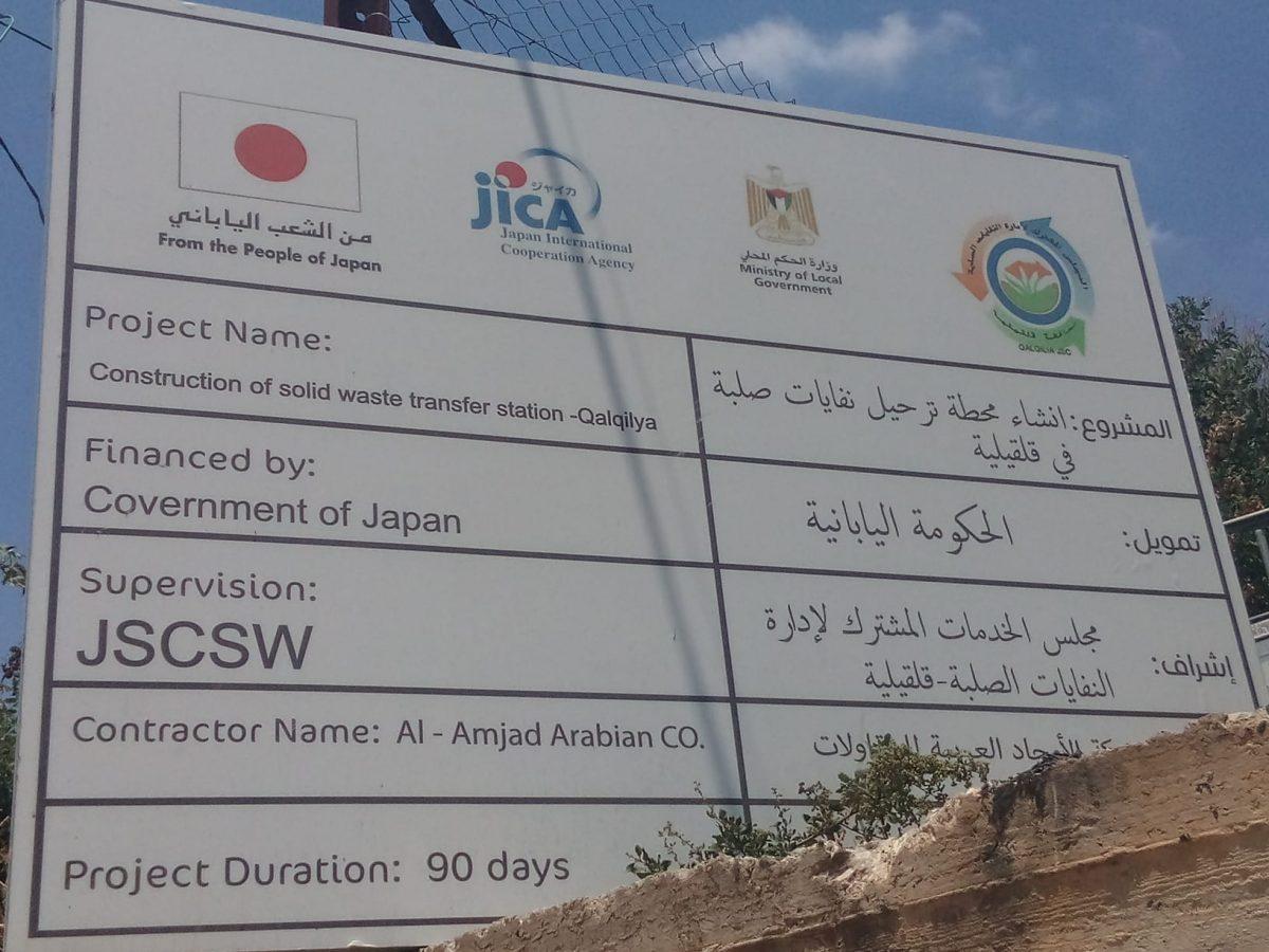 وفد من الممثلية اليابانية في فلسطين (ROJ) ومؤسسة جايكا يزور مشروع.
