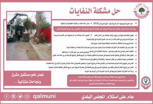 حل مشكلة النفايات بلدية قلقيلية