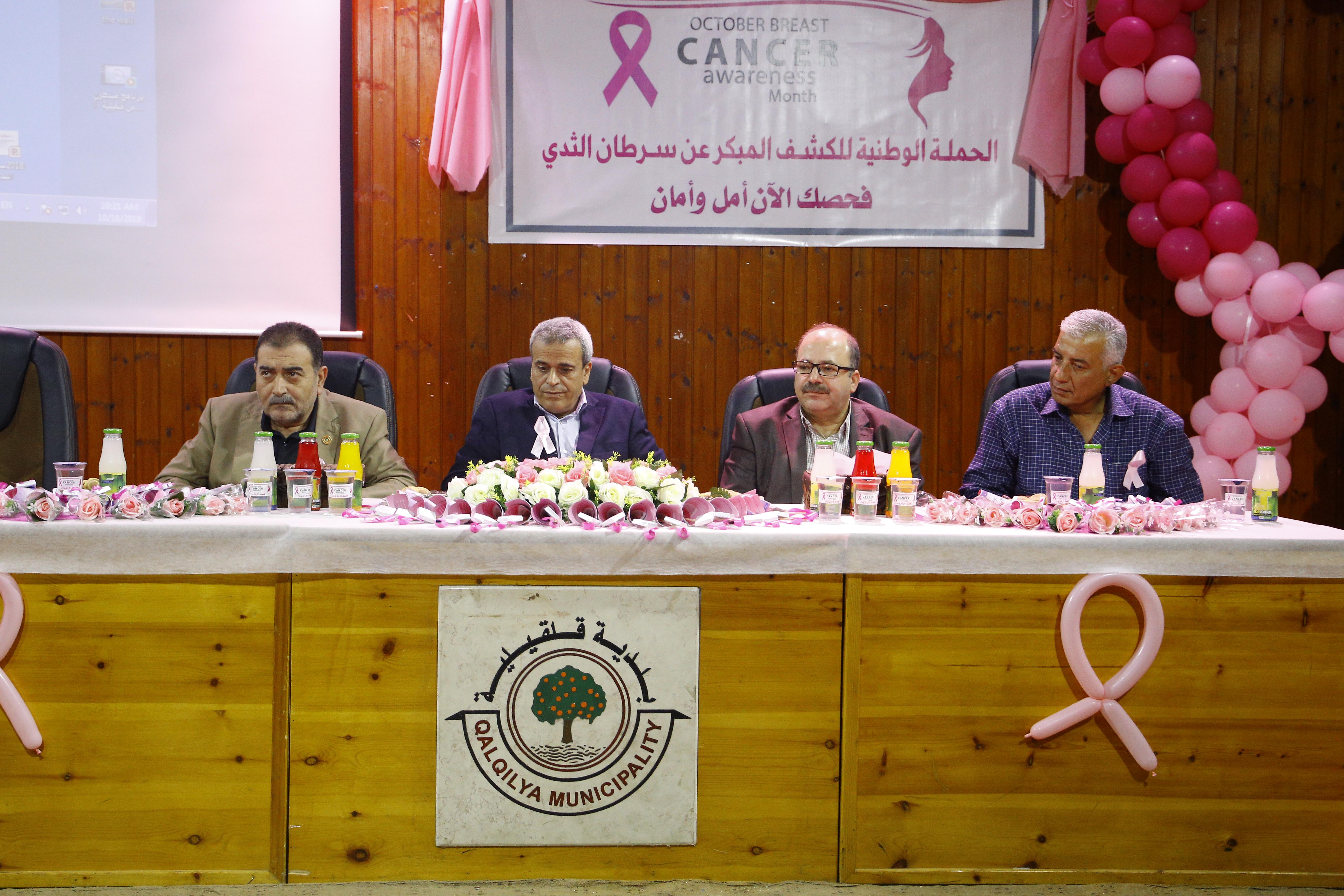 بلدية قلقيلية تستضيف فعاليات الحملة الوطنية لتوعية الكشف المبكر عن سرطان الثدي  