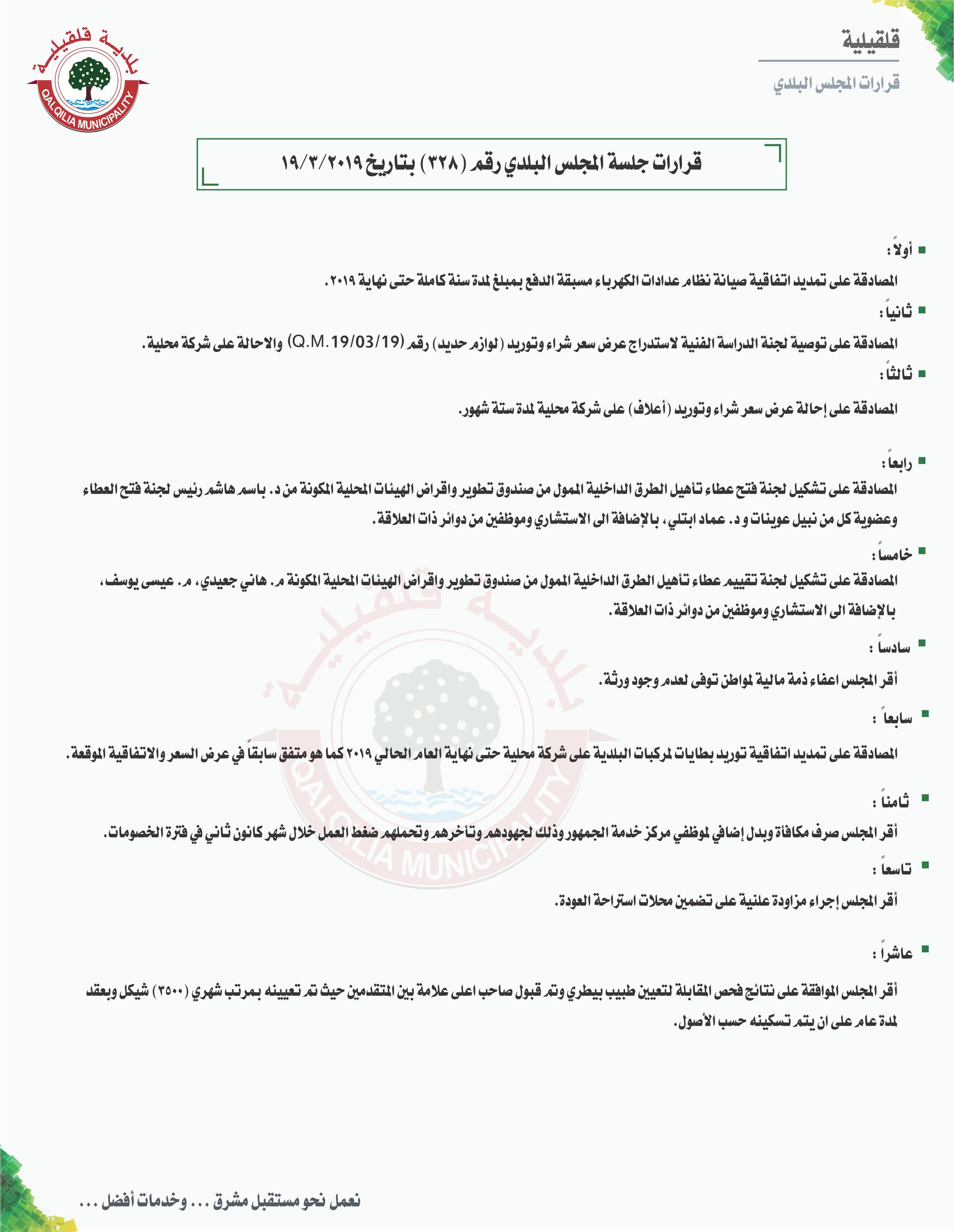 قرارات جلسة المجلس البلدي رقم (328) بتاريخ 19/3/2019