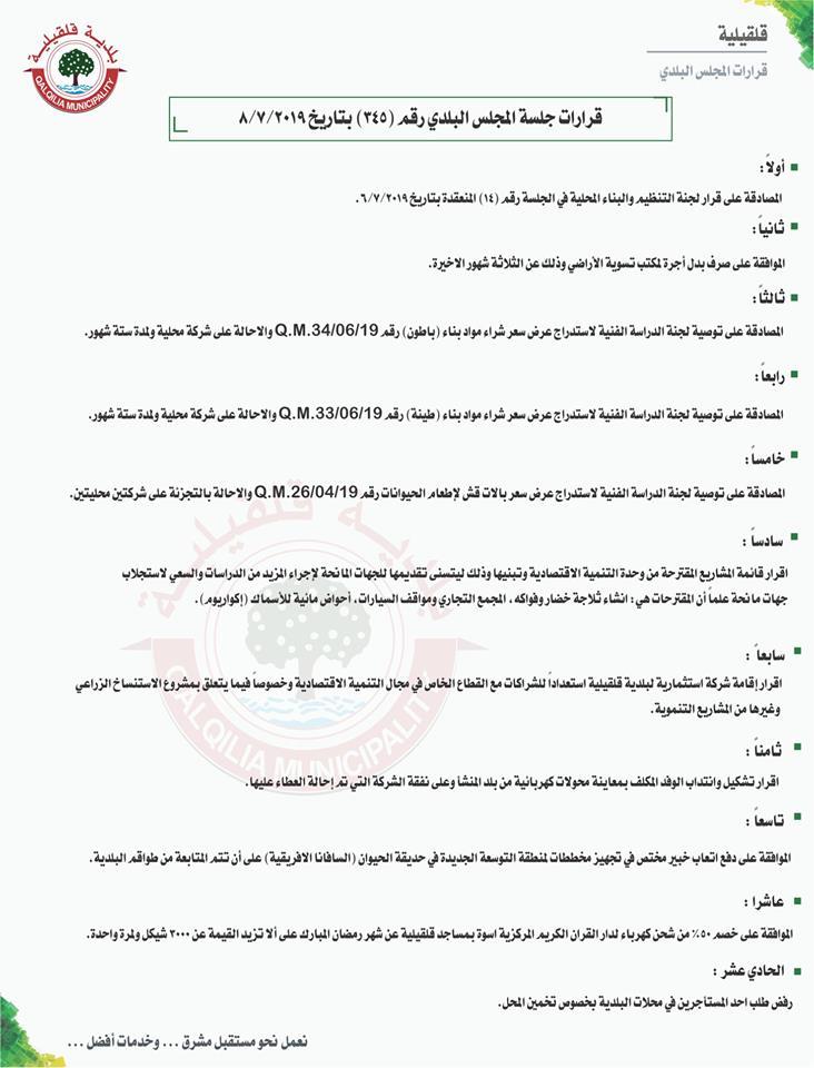 قرارات جلسة المجلس البلدي رقم (345) بتاريخ 8/7/2019