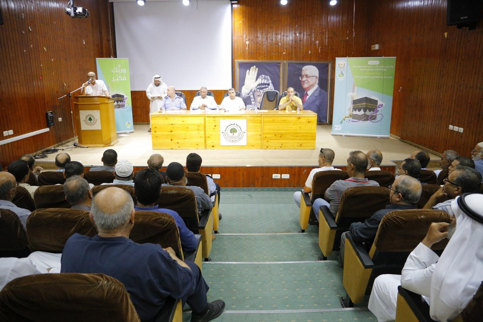 بلدية قلقيلية تستضيف حفل وداع حجاج بيت الله الحرام