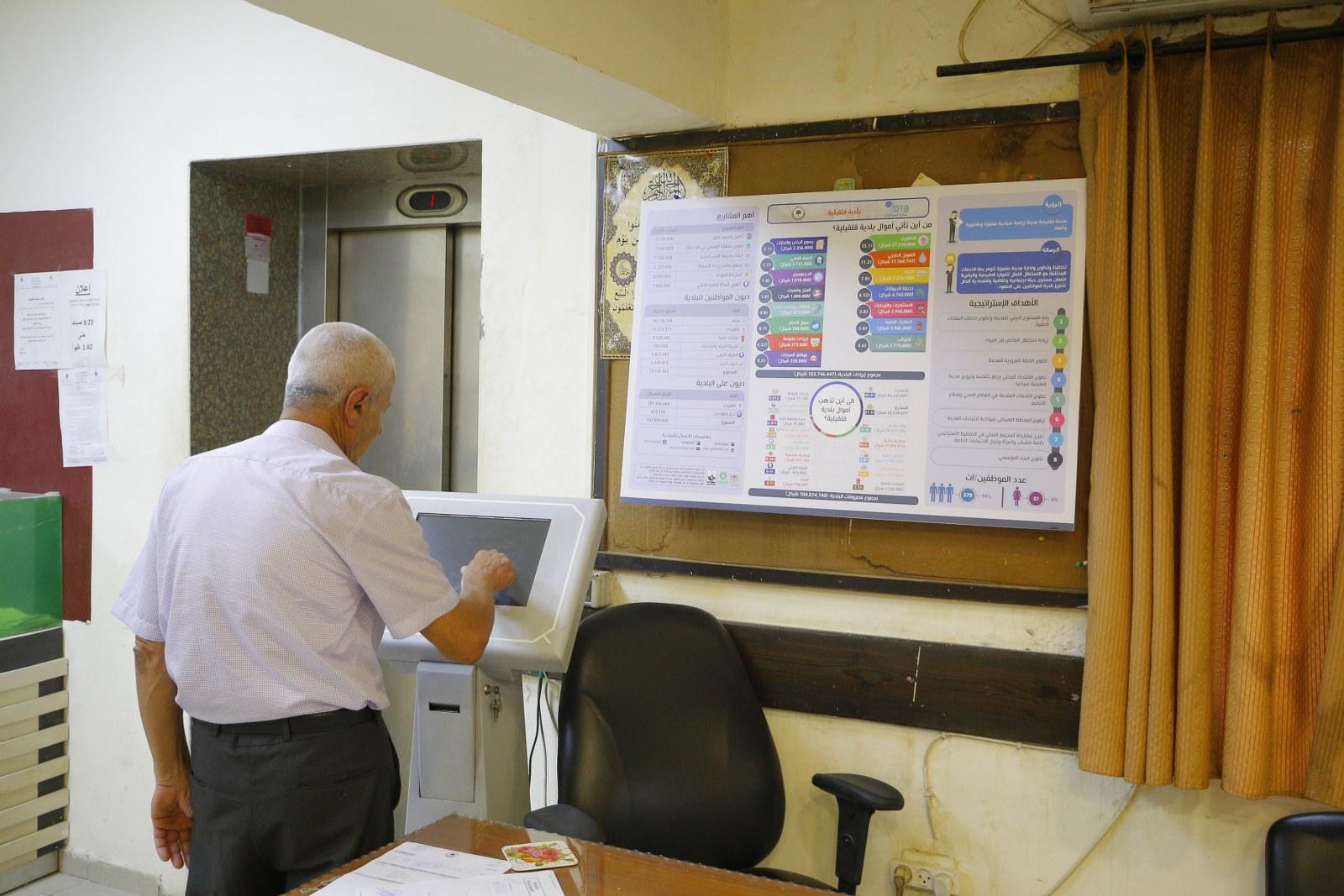 بلدية قلقيلية تنشر لوحات توضيحية لموازنة المواطن 2019