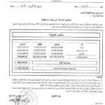 وزارة الحكم المحلي تصادق على موازنة البلدية للعام ٢٠٢٠