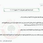 قرارات جلسة المجلس البلدي بتاريخ 20/1/2020