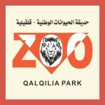 حديقة الحيوانات الوطنية  تستقبل آلاف الزوار في إجازة العيد