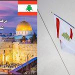 """بلدية قلقيلية : من فلسطين الى لبنان شعب واحد ومصير مشترك"""""""