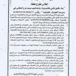 الاعلان عن طرح عطاء لإضافة طابق ثاني عظم في مدرسة العودة