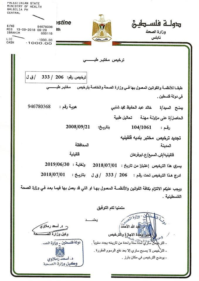 بلدية قلقيلية تحقق انجازا جديدا بحصولها على ترخيص واعتماد المختبر