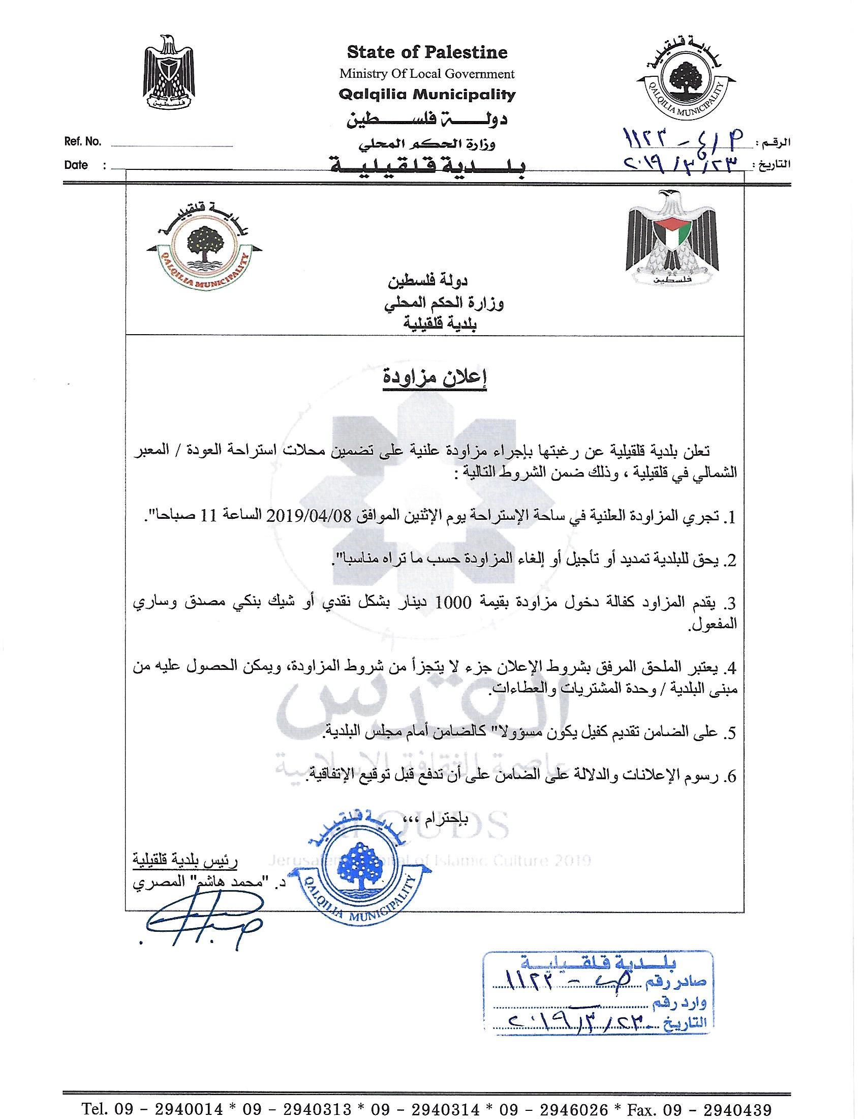 اعلان وشروط مزاودة علنية لمحلات استراحة العودة / قلقيلية