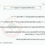 قرارات جلسة المجلس البلدي بتاريخ 13/1/2020