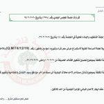قرارات جلسة المجلس البلدي بتاريخ 24/2/2020