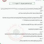 قرارات جلسة المجلس البلدي بتاريخ 6/1/2020