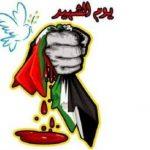 يوم الشهيد الفلسطيني