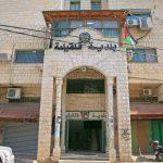 اعلان من بلدية قلقيلية